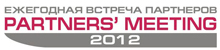 Формирование списка участников Partners' Meeting-2012 близится к финалу
